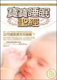 Tizzie Hall - Baby Bible - Chinese Mandarin - Out Of Print